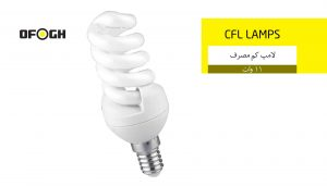 انواع لامپها از گذشته تا امروز-نسل دوم