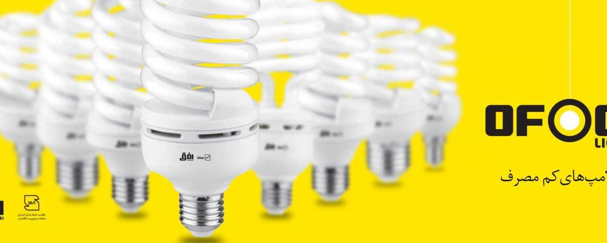 تصویر انواع لامپ های کم مصرف افق