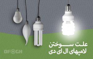 سوالات رایج درباره LED ها